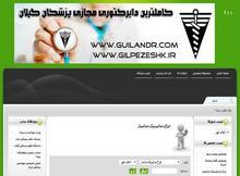 کاملترین دایرکتوری مجازی اطلاعات پزشکان استان گیلان